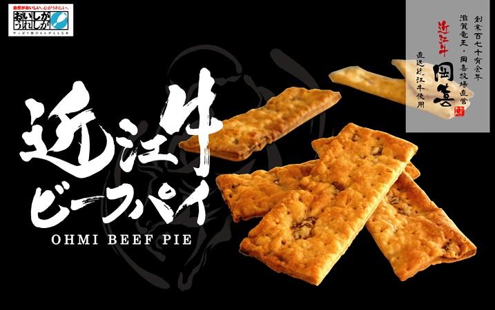 近江牛ビーフパイ(12枚入)